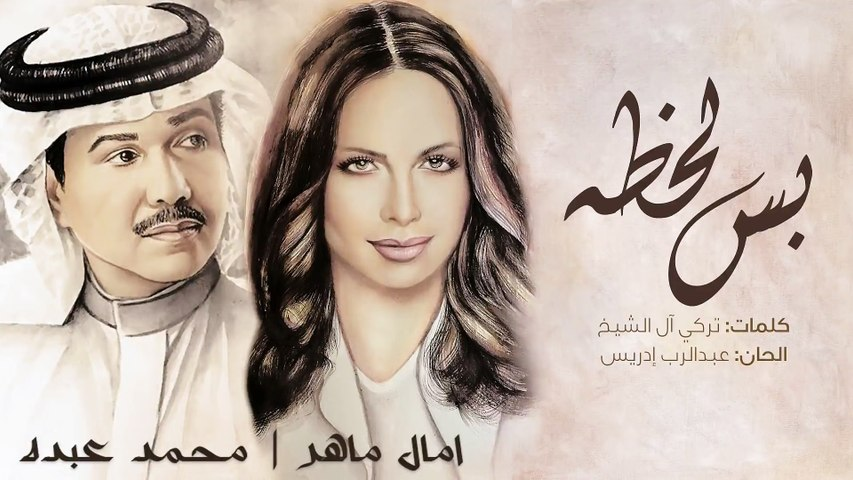 محمد عبده وآمال ماهر - بس لحظه (حصريا)  | 2017