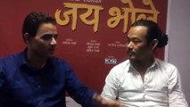चलचित्र 'जय भोले' का निर्देशक/निर्माता अशोक शर्मा सँग कुराकानी...