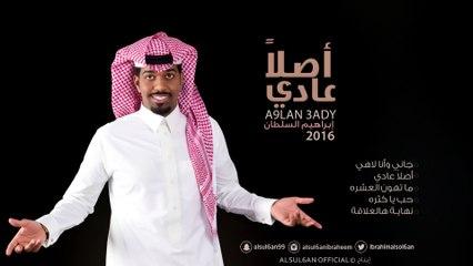 قريباً ابراهيم السلطان - البوم اصلاً عادي  (برومو)   2016
