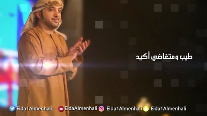 عيضه المنهالي - فريد من (حصرياً)   2017
