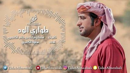 عيضه المنهالي - طواري الود (حصرياً) | 2017