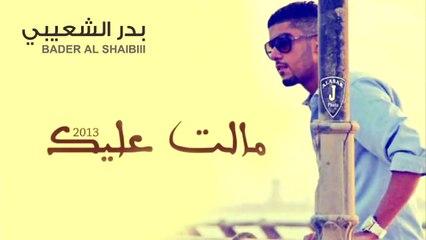 بدر الشعيبي - مالت عليك (النسخة الأصلية) | 2013