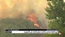 فرق الإطفاء تواصل مكافحة حرائق الغابات في كاليفورنيا