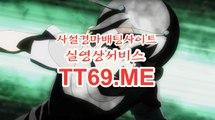 사설경마사이트 , 사설경마배팅 , TT69점ME 에이스경마