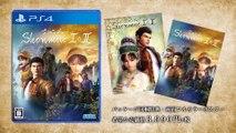 Shenmue I & II HD - Teaser Japon