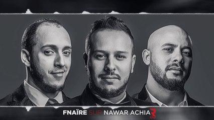 Fnaire - Nawar Achia (Tunisie Radio)   فناير -  لقاء برنامج نوار عشية