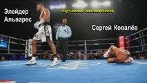 Элейдер Альварес vs. Сергей Ковалёв (лучшие моменты)