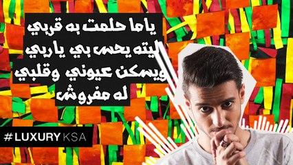 عايض - مودي خوش (حصرياً) | 2016