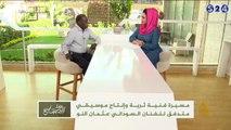 عثمان النو.. مسيرة فنية متجددة وإنتاج موسيقي متدفق الجزيرة – هذا الصباح