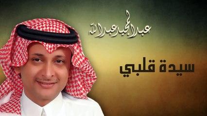 عبدالمجيد عبدالله - سيدة قلبي (النسخة الاصلية) | 2010
