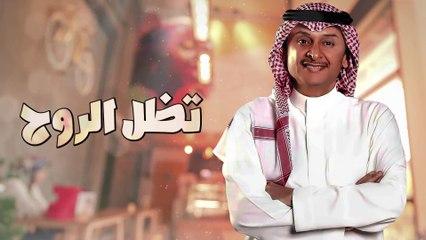 عبد المجيد عبد الله - تظل الروح (النسخة الأصلية)