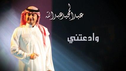 عبدالمجيد عبدالله - وادعتني (النسخة الاصلية) | 1992