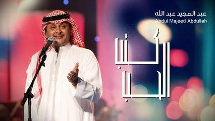 عبدالمجيد عبدالله - كتب الحب (النسخة الأصلية) | 2015