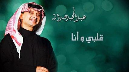 عبدالمجيد عبدالله - قلبي وانا (النسخة الاصلية) | 2011