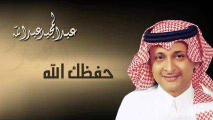 عبدالمجيد عبدالله - حفظك الله (النسخة الاصلية) | 2003