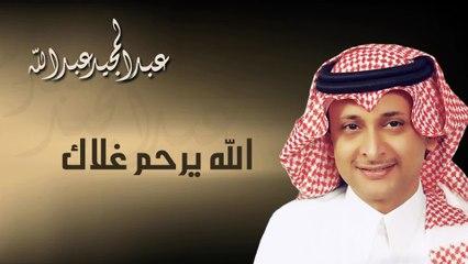 عبدالمجيد عبدالله - الله يرحم غلاك  (النسخة الاصلية) | 2011