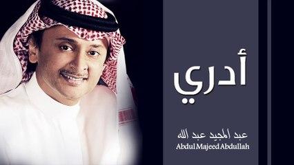 عبدالمجيد عبدالله - أدري (النسخة الأصلية) | 2015