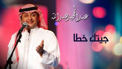 عبدالمجيد عبدالله - جيتك خطا (النسخة الاصلية) | 2004