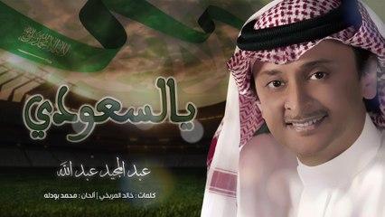 عبدالمجيد عبد الله - يالسعودي (حصرياً) | 2017