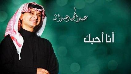 عبدالمجيد عبدالله - أنا أحبك (النسخة الاصلية)