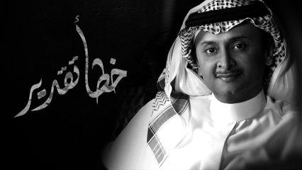 عبدالمجيد عبدالله - خطا تقدير (النسخة الأصلية)