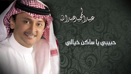 عبدالمجيد عبدالله - ساكن خيالي (النسخة الاصلية) | 2014