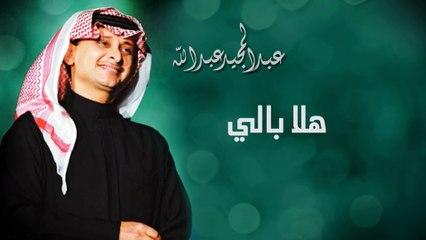 عبدالمجيد عبدالله - هلا بالي (النسخة الاصلية) | 1992