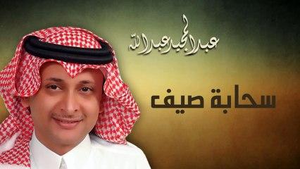 عبدالمجيد عبدالله - حبك سحابة صيف (النسخة الاصلية) | 2004
