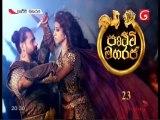 Pruthuvi Maharaja - Episode 23 - 2018.08.05