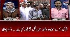 MQM Nay Maujoda Halat Main Bilkul Sahi Faisla Kiya Hai... Waseem Badami