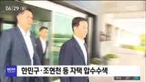 합수단, '계엄 문건' 한민구·조현천 자택 압수수색