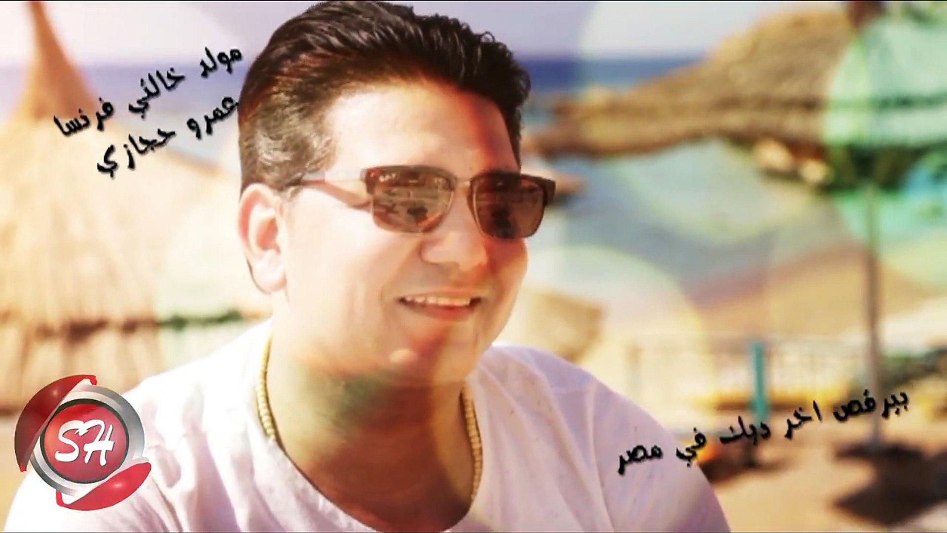 عمرو حجازى كليب مولد خالتى فرنسا اللى بيرقص اخر ديك فى مصر 2018