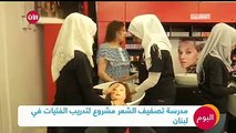 مدرسة #تصفيف_الشعر مشروع لتدريب الفتيات في لبنانتتدرب عشرون  فتاة وامرأة من سوريا ولبنان، على تصفيف الشعر لمدة ستة أشهر تحت رعاية برنامج الجمال من أجل حياة أفض