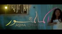 Asma Lmnawar - Mashi Rojoula (Music Video Teaser) ,  (أسما لمنور - ماشي رجولة (برومو الفيديو كليب
