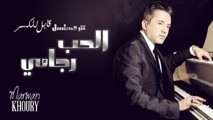 Marwan Khoury - Alhob Ragaaie (Kabel Lelkasr Series) - (مروان خوري - الحب رجائي (مسلسل قابل للكسر