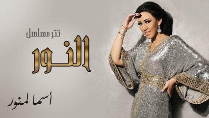 Asma Lmnawar - Al Nour (EXCLUSIVE) | (أسما لمنور - تتر مسلسل النور (حصرياً