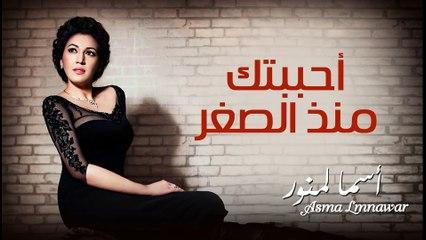 Asma Lmnawar - Ahbabtoka Mondo Sighar (EXCLUSIVE) | أسما لمنور - أحببتك منذ الصغر (تتر مسلسل) حصرياً