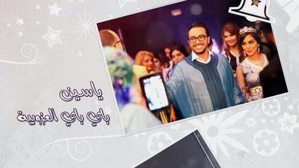 Mehdi Mozayine - The Wedding Of Yacine Lmnawar   (مهدي مزين - أغنية زواج ياسين لمنور (حصرياً