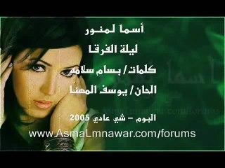 Asma Lmnawar - Lilat Al Forga (Official Lyric Clip) | أسما لمنور - ليلة الفرقا