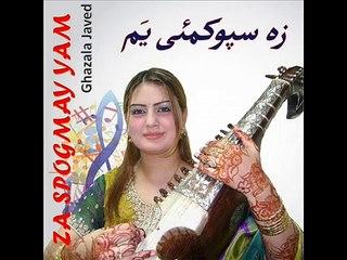 Da Pekhawar Na Qabaristan Jorr | Pashto Pop Singer | Ghazala Javeed | Pashto Song | HD Video