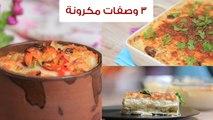 3 وصفات شهية للمكرونة (مكرونة بالجمبري-مكرونة بالسجق-مكرونة محشية)| مع منار هشام