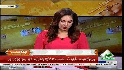 Hum Sub on Capital Tv - 6th August 2018