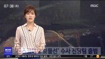 경찰, '돈스코이호 보물선' 전담 수사팀 구성