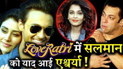 Salman Khan Got Nostalgic For Aishwarya Rai During Navratri trailer Launch