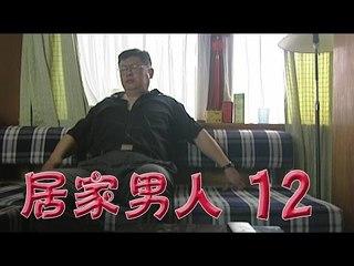 居家男人 12丨House Husband 12 (主演:傅彪,伍宇娟,方子春,刘园媛)
