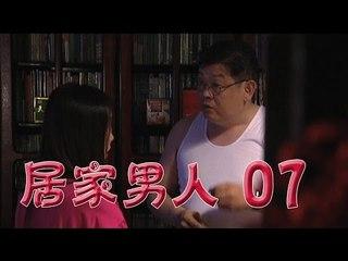 居家男人 07丨House Husband 07 (主演:傅彪,伍宇娟,方子春,刘园媛)