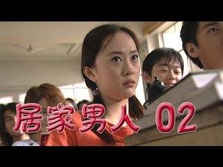 居家男人 02丨House Husband 02 (主演:傅彪,伍宇娟,方子春,刘园媛)
