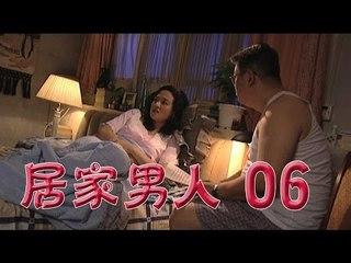 居家男人 06丨House Husband 06 (主演:傅彪,伍宇娟,方子春,刘园媛)