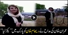 Reham Khan accosted in London park