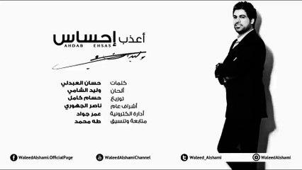 وليد الشامي - أعذب إحساس   2014